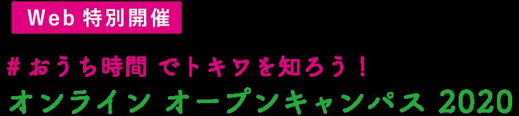 WEB開催 #おうち時間でトキワを知ろう!