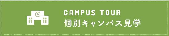 個別キャンパス見学
