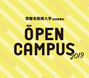 OPEN CAMPUS特設サイト 2019