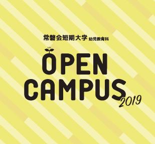 オープンキャンパス2019が今年も開催!
