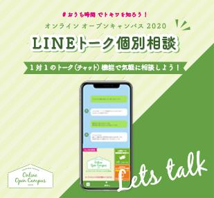 オンライン オープンキャンパス2020 「LINEトーク個別相談」とは?