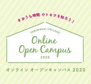 オンライン オープンキャンパス2020を 開催します!