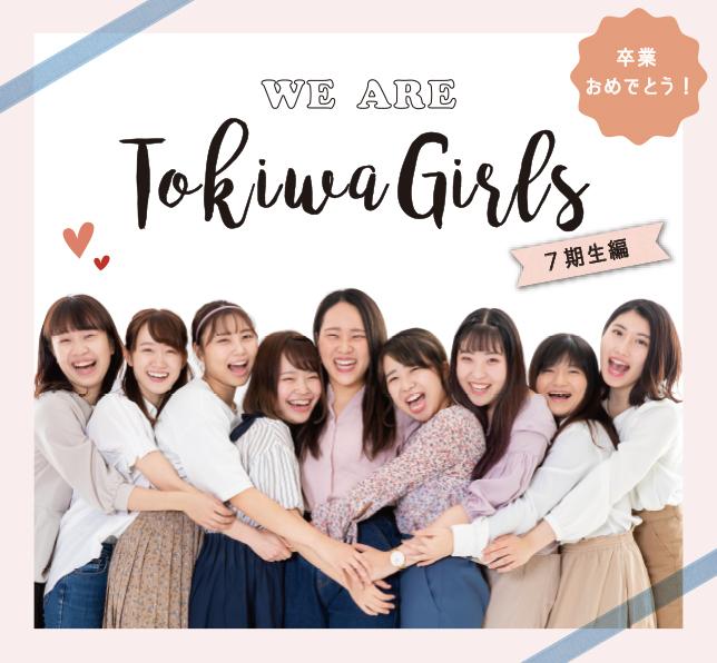 WE ARE Tokiwa Girls ! 7期生編