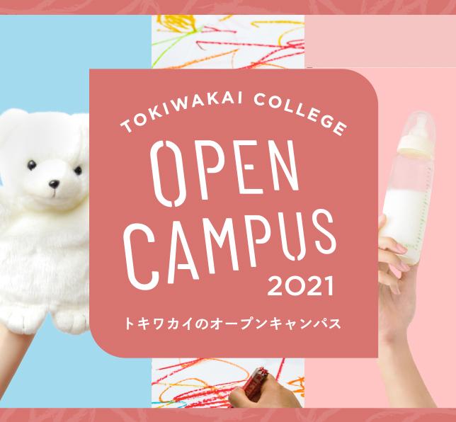オープンキャンパス2021を開催します!