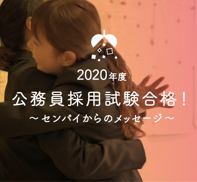 2020年度 公務員採用試験合格! 〜先輩からのメッセージ〜