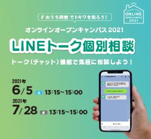 オンライン オープンキャンパス2021 「LINEトーク個別相談」とは?