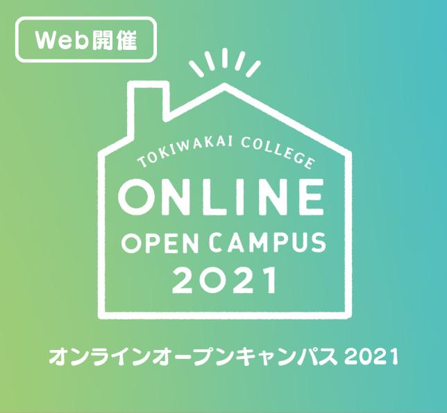 「オンラインオープンキャンパス 2021」を開催します!