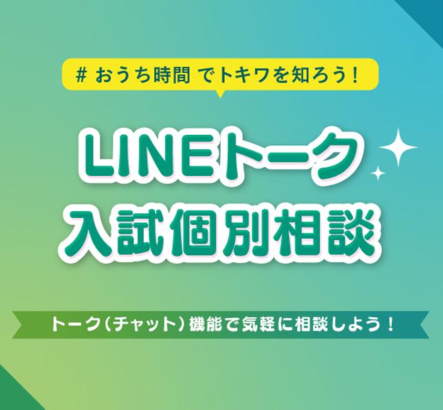 「LINEトーク入試個別相談」とは?
