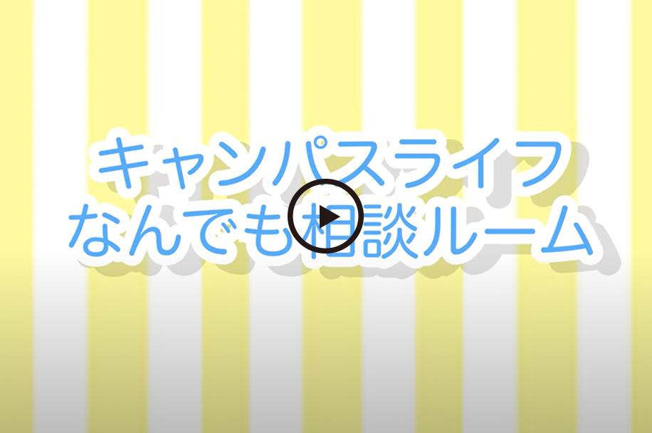 トキワガールズによるキャンパスライフなんでも相談ルーム~オンライン特別バージョン2021 Part.1~
