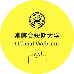 常磐会短期大学 Official Web site