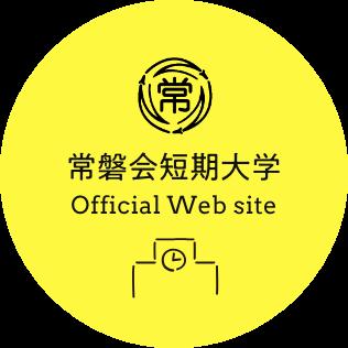 常磐会短期大学 Official Web site