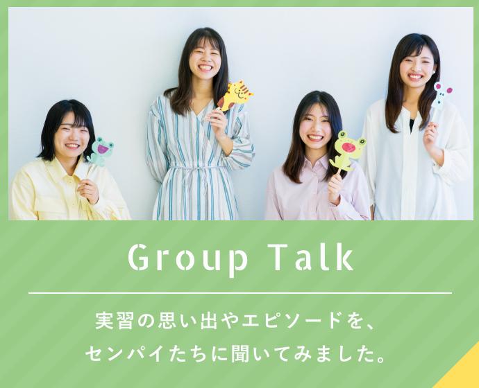 グループトーク はじめての「せんせい」