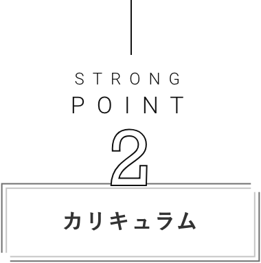 POINT2 カリキュラム