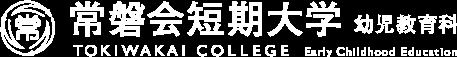常磐会短期大学幼児教育科