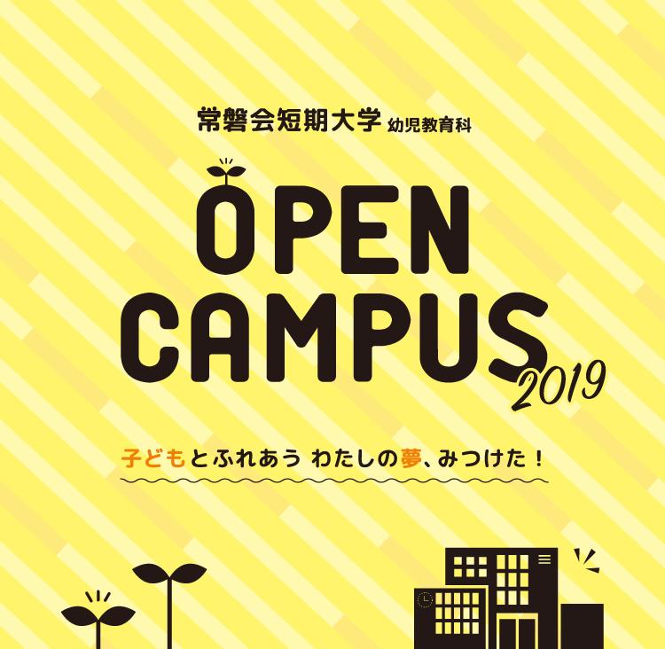 常磐会短期大学 OPENCAMPUS 2019