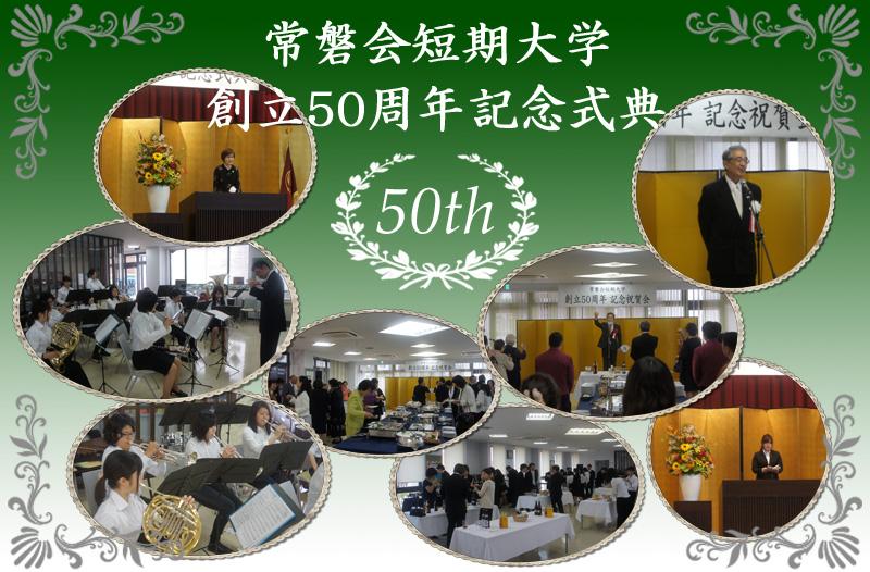 常磐会短期大学創立50周年記念式典