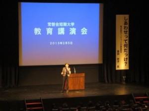 20150205 人権教育講演会2