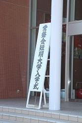 2017短大入学式_0001