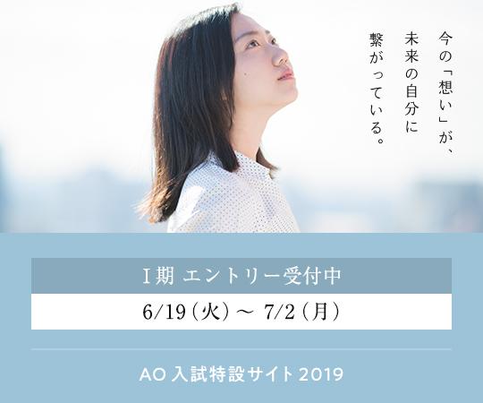 常磐会短期大学AO入試 Ⅰ期エントリー受付中