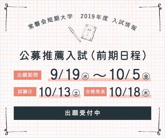 公募推薦入試(前期日程)
