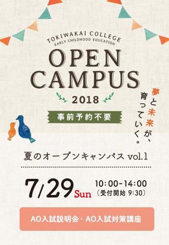 TOKIWAKAI COLLEGE OPENCAMPUS 2018 夏のオープンキャンパスVol.1