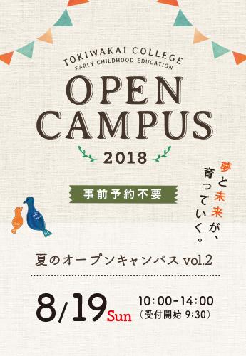 TOKIWAKAI COLLEGE OPENCAMPUS 2018 夏のオープンキャンパスVol.2