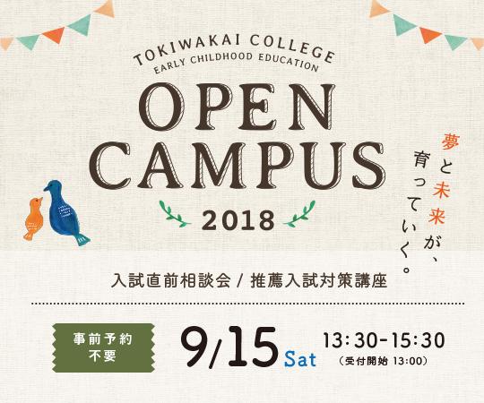 TOKIWAKAI COLLEGE OPENCAMPUS 2018 入試直前相談会 / 推薦入試対策講座