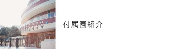 付属園紹介
