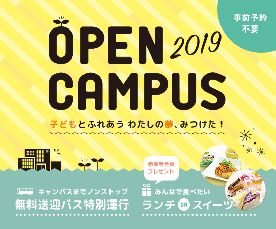 TOKIWAKAI COLLEGE OPENCAMPUS 2019 オープンキャンパス