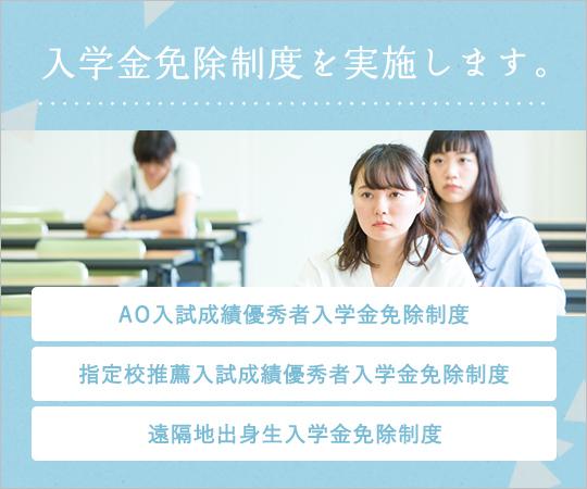 入学金免除制度を実施します。