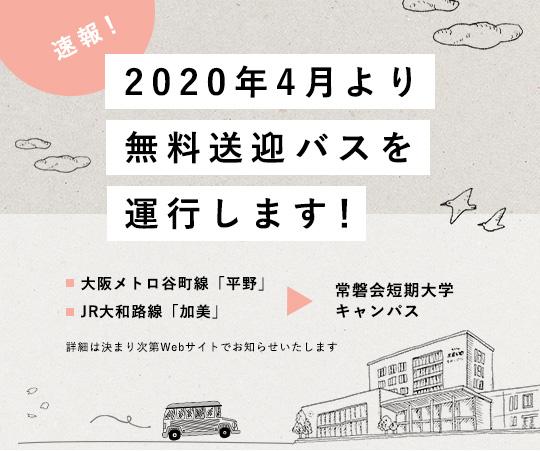 2020年4月より無料スクールバス運行します!