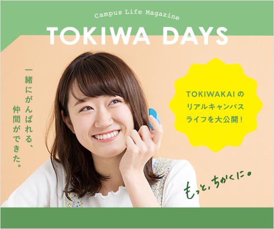 TOKIWA DAYS TOKIWAKAIのリアルキャンパスライフを大公開!