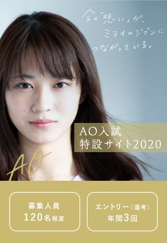 AO入試特設サイト2020