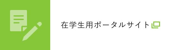 在学生用ポータルサイト(Tokiwakai Information Portal Site)