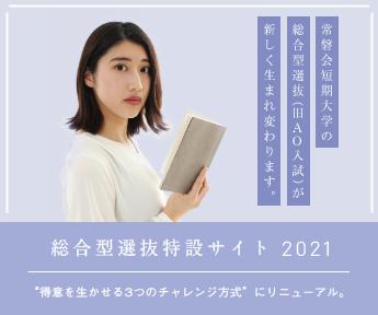 総合型選抜特設サイト2021