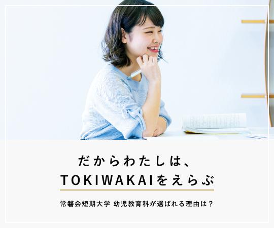 だからわたしは、TOKIWAKAIをえらぶ