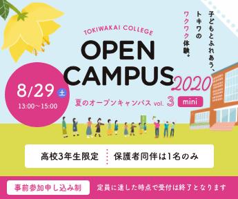 TOKIWAKAI COLLEGE OPENCAMPUS 2020 オープンキャンパス