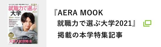 『AERA MOOK 就職力で選ぶ大学2021』掲載の本学特集記事