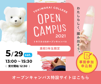 TOKIWAKAI COLLEGE OPENCAMPUS 2021 オープンキャンパス