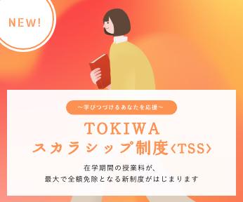 TOKIWAスカラシップ制度