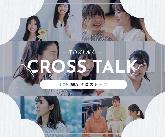 TOKIWA クロストーク