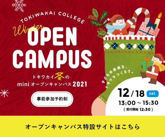 TOKIWAKAI COLLEGE WINTER OPENCAMPUS 2021 オープンキャンパス